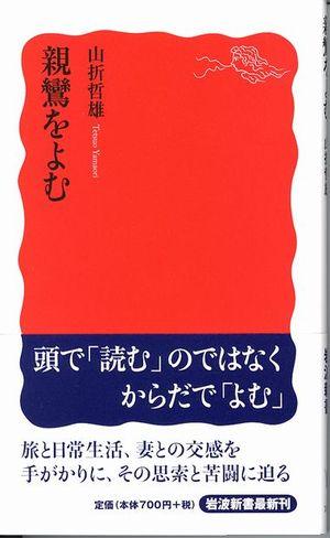 Yamaori