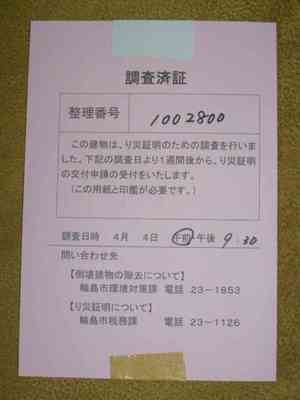 200745