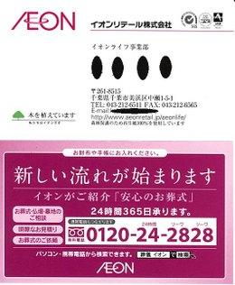 Aeon_2