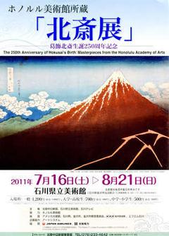 Hokusai00_2