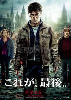 11062002_harry_potter_and_the_death