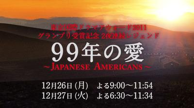 Japaneseamericans_20111226