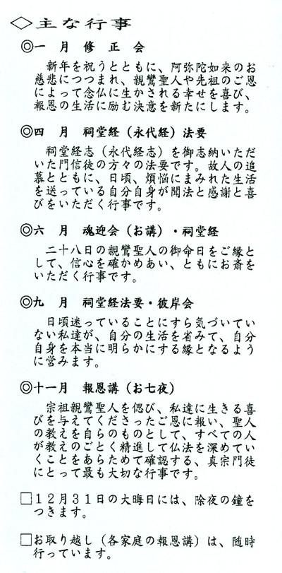 Gyouji_2