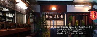 Kitanohomare_2