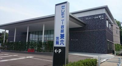 Kenroku
