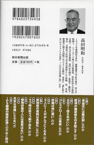 Takada2