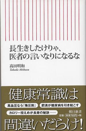 Takada_2