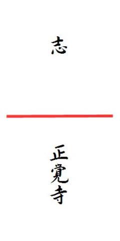 Shogatsu