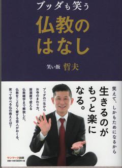 Tetsuo2