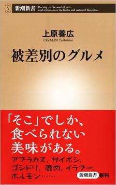 Hisabetsu1