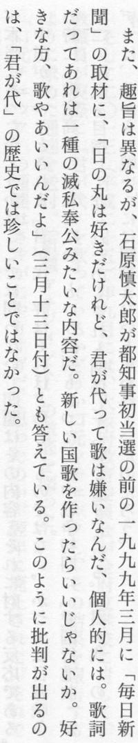 Kimigayo_2