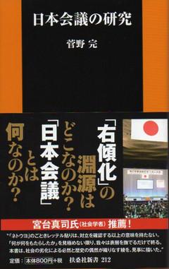Nihonkaigi