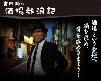 Yoshida2_2