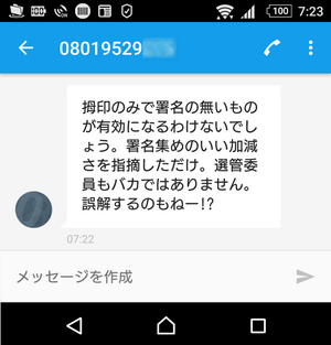 Screenshot_20170309072400