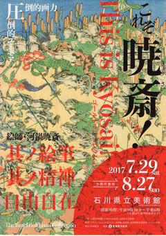 Gyohsai1