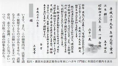 Jushoku3