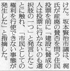 Senkyo2_3