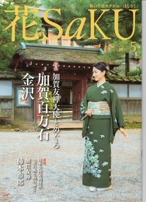 Hanasaku1005