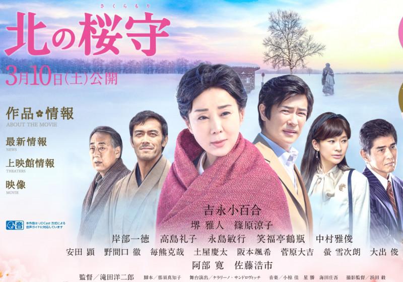 「北の桜守 堺雅人」の画像検索結果